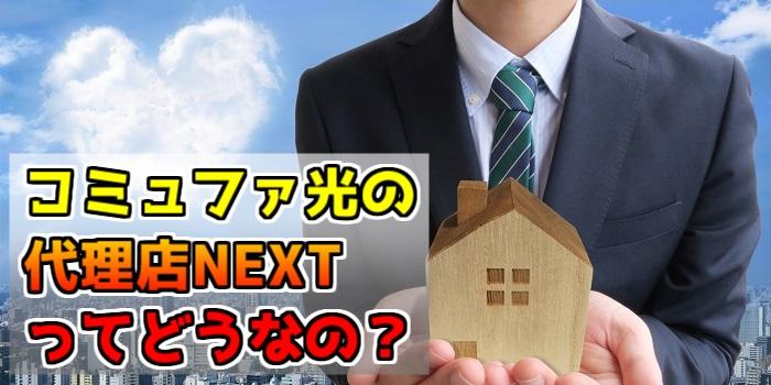 コミュファ光の正規代理店NEXTってどうなの?(ビジネスマンと模型の家とハートの雲)