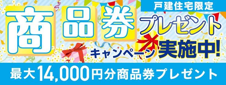 最大14,000円商品券プレゼント