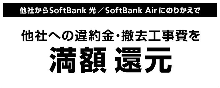 SoftBank あんしん乗り換えキャンペーン【公式キャンペーン】