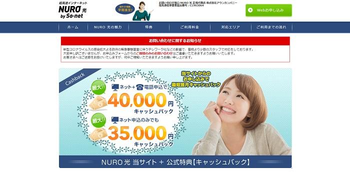 NURO光の代理店アウンカンパニーのトップページ
