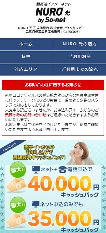NURO光の代理店アウンカンパニーのトップページ(スマホ)