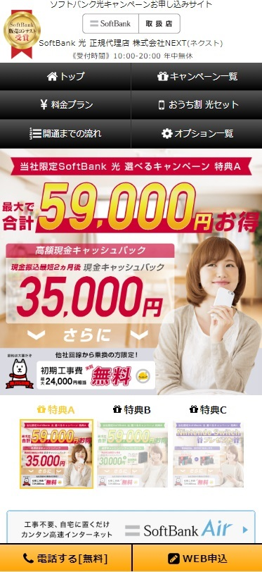 SoftBank光の代理店NEXTのトップページ(スマートフォン版)