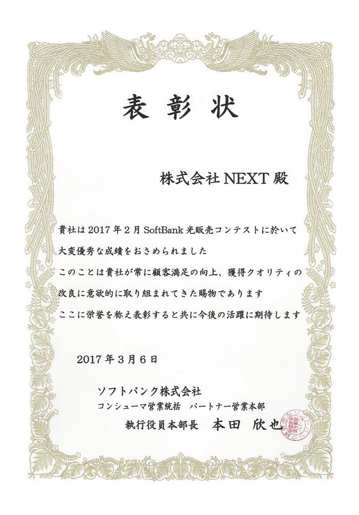 next_sb_hyoushojo_01.png