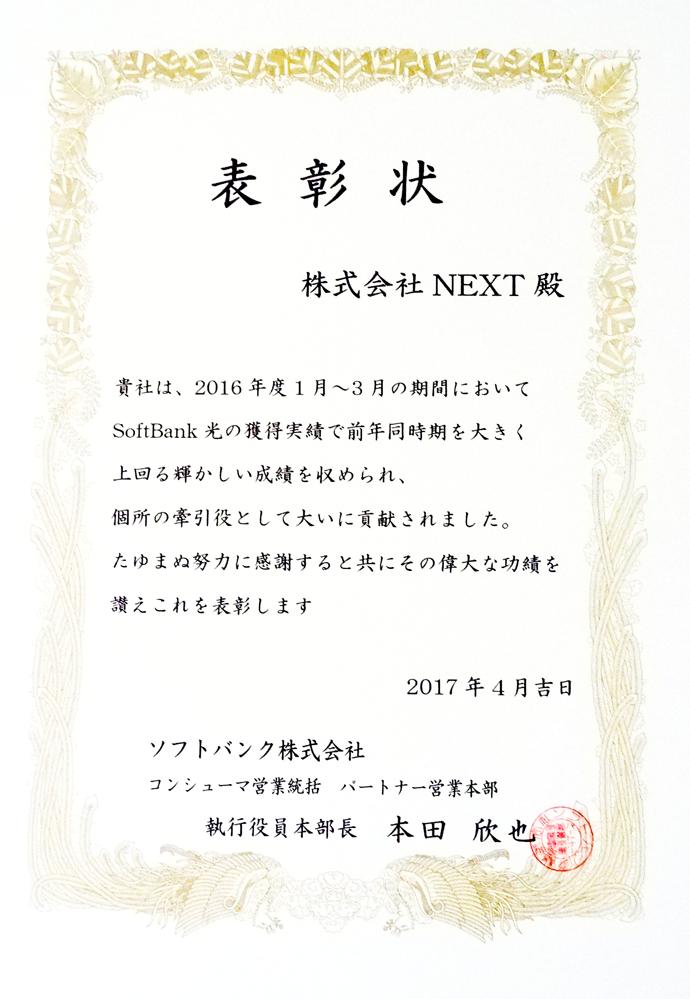 next_sb_hyoushojo_02.png