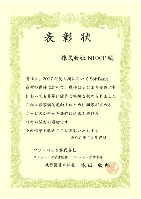 next_sb_hyoushojo_03.png