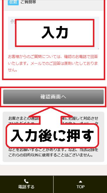 代理店エヌズカンパニーからSoftBank光をスマートフォンから申し込みする方法②