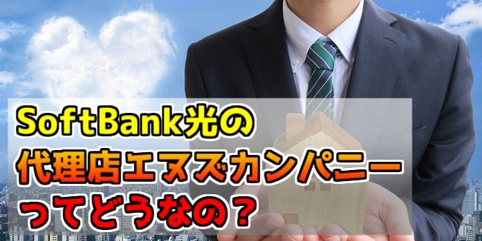 SoftBank光の代理店エヌズカンパニーってどうなの?