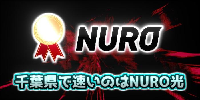 千葉県の光回線で速いのはNURO光