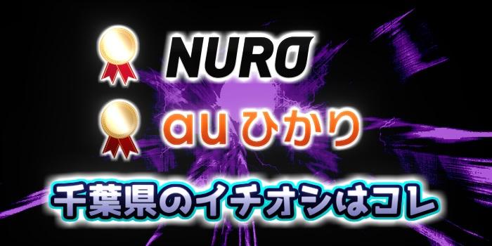 千葉県の光回線のイチオシはNURO光とauひかり