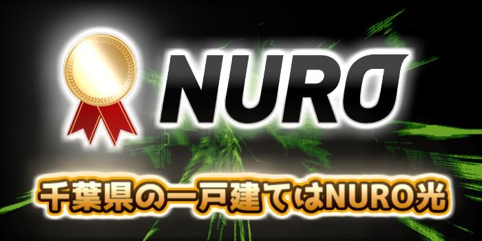 千葉県の一戸建てはNURO光が一番おすすめ