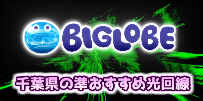 千葉県の準おすすめ光回線はBIGLOBE光