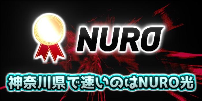 神奈川県の光回線で速いのはNURO光