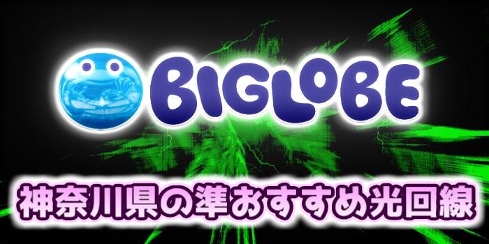 神奈川県の準おすすめ光回線はBIGLOBE光