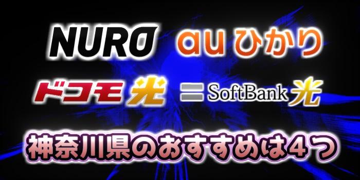 神奈川県のおすすめ光回線はNURO光、auひかり、ドコモ光、SoftBank光