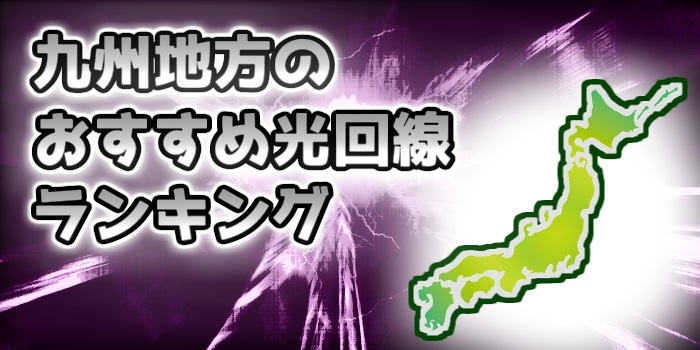 九州地方のおすすめ光回線ランキング