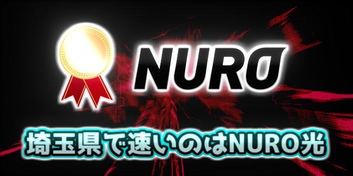 埼玉県の光回線で速いのはNURO光