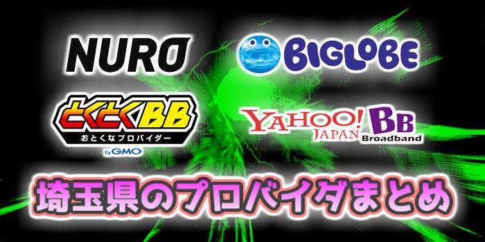 埼玉県のおすすめ光回線のプロバイダ