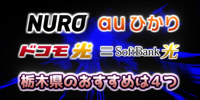 栃木県のおすすめ光回線はNURO光、auひかり、ドコモ光、SoftBank光