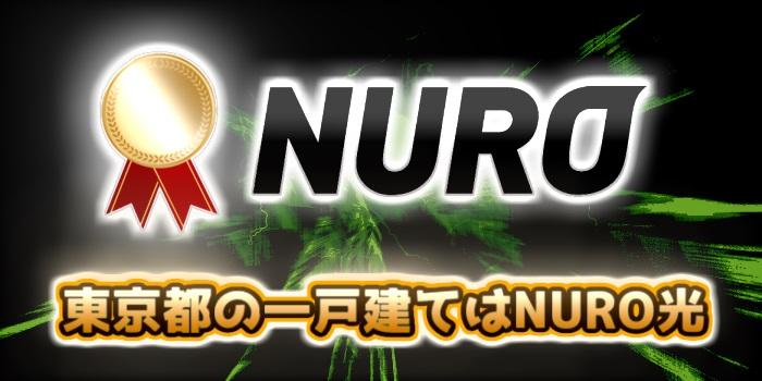 東京都の一戸建てはNURO光が一番おすすめ