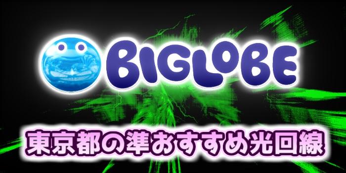 東京都の準おすすめ光回線はBIGLOBE光