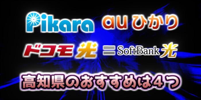 高知県のおすすめ光回線はピカラ光、auひかり、ドコモ光、SoftBank光