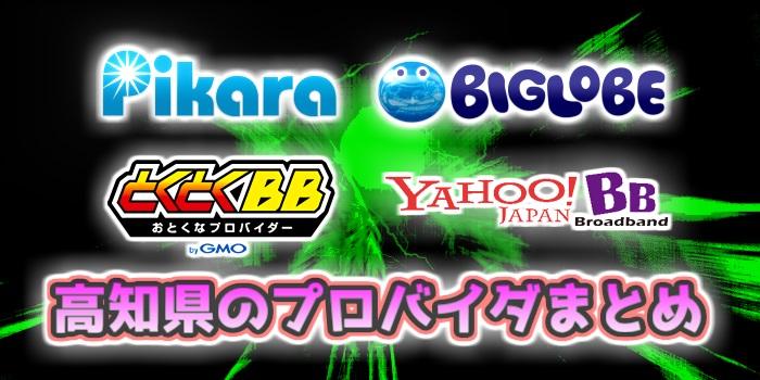 高知県のプロバイダまとめ(ピカラ、BIGLOBE、GMOトクトクBB、Yahoo! BB)