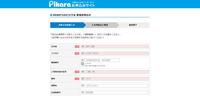 ピカラ光の代理店NEXTの申し込みフォーム