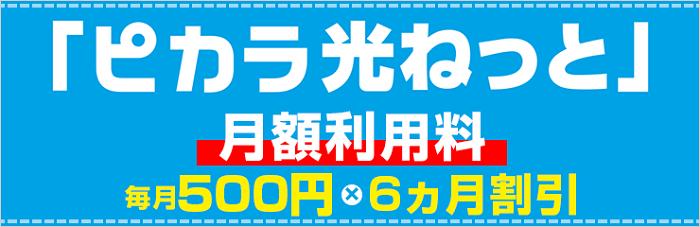 よんでんG(グループ)ご愛顧キャンペーン【ピカラ光公式キャンペーン】