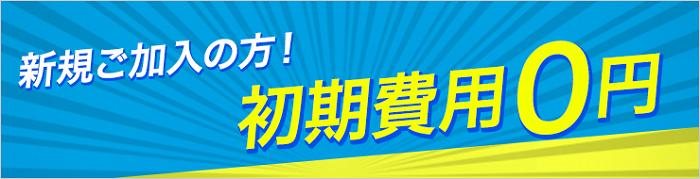 初期費用0円【ピカラ光公式キャンペーン】
