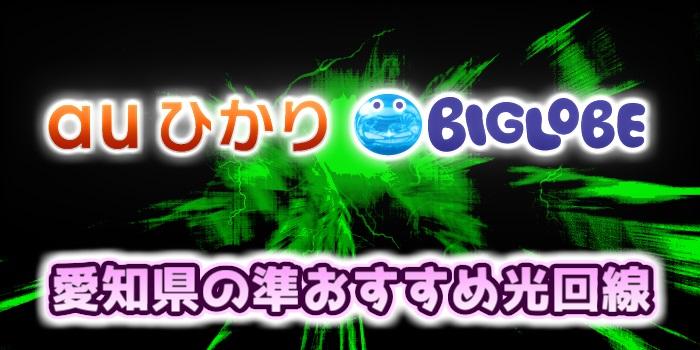 愛知県の準おすすめ光回線はauひかり、BIGLOBE光