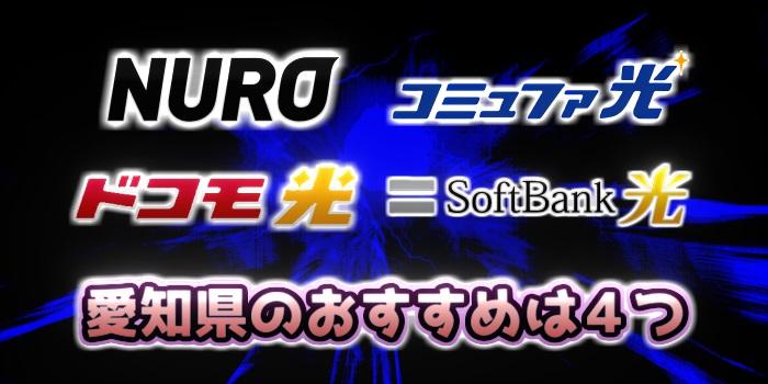 愛知県でおすすめの光回線はNURO光、コミュファ光、ドコモ光、SoftBank光の4つ