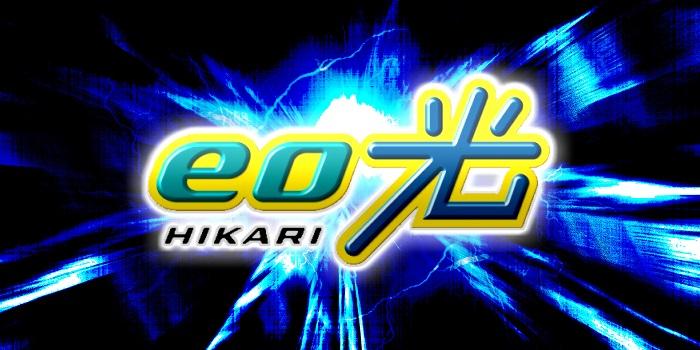 eo光のロゴ