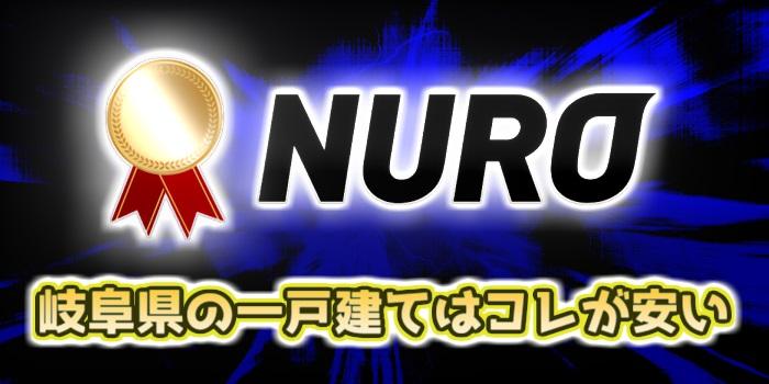 岐阜県の一戸建てはNURO光が安い