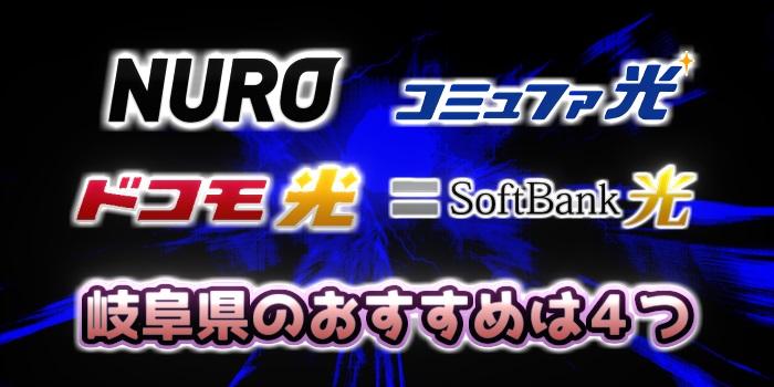岐阜県のおすすめ光回線はNURO光、コミュファ光、ドコモ光、SoftBank光