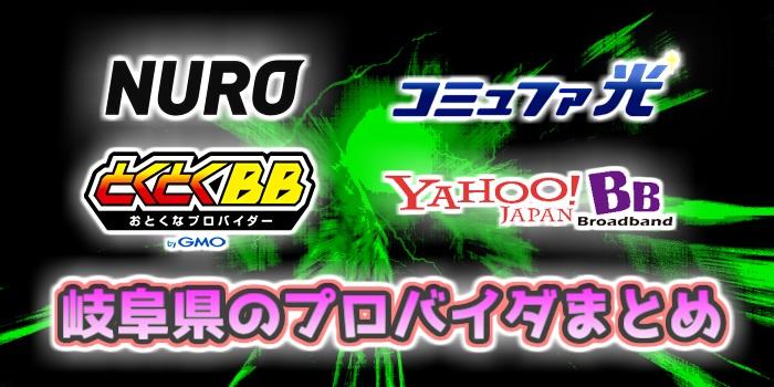岐阜県のおすすめ光回線のおすすめプロバイダはNURO光、コミュファ光、GMOトクトクBB、Yahoo! BB