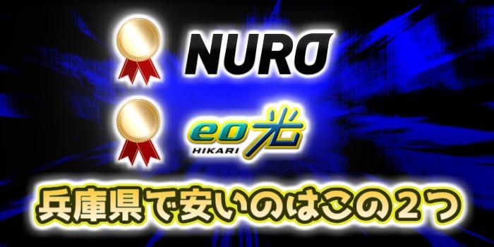 兵庫県で安いのはNURO光、eo光の2つ