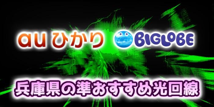 兵庫県の準おすすめ光回線はauひかり、BIGLOBE光