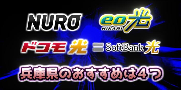 兵庫県のおすすめ光回線はNURO光、eo光、ドコモ光、SoftBank光の4つ