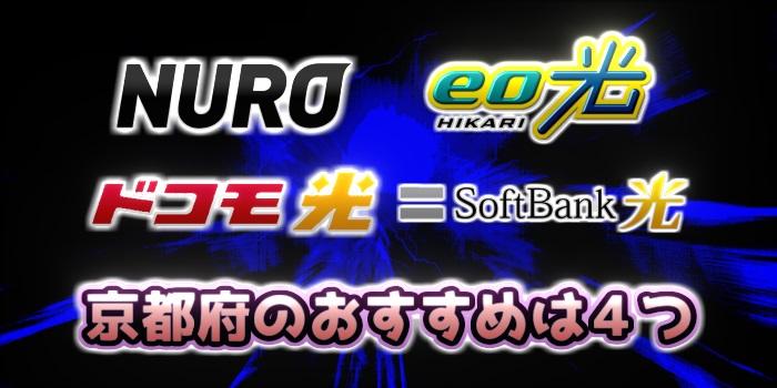 京都府のおすすめ光回線はNURO光、eo光、ドコモ光、SoftBank光の4つ