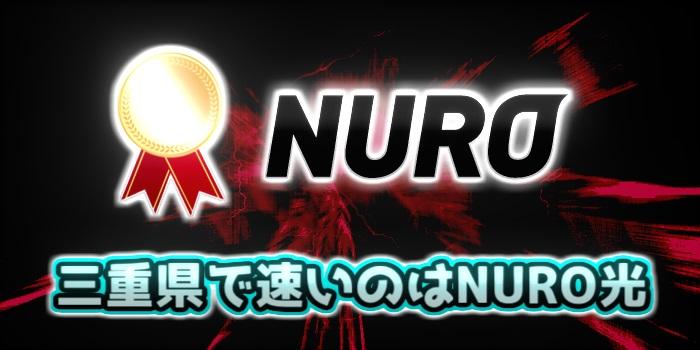 三重県で速いのはNURO光