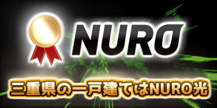 三重県の一戸建てはNURO光