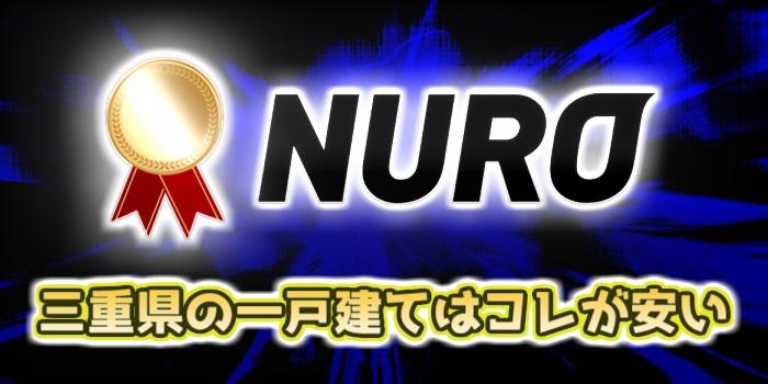 三重県の一戸建てはNURO光が安い
