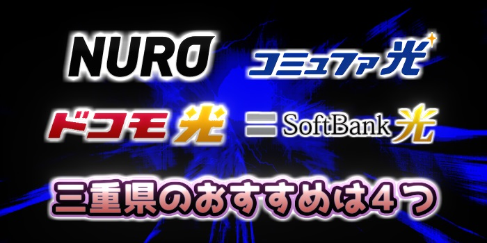 三重県でおすすめの光回線はNURO光、コミュファ光、ドコモ光、SoftBank光の4つ