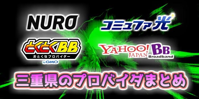 三重県のおすすめ光回線のおすすめプロバイダはNURO光、コミュファ光、GMOトクトクBB、Yahoo! BB