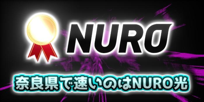 奈良県で速いのはNURO光