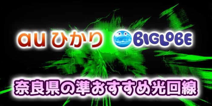 奈良県の準おすすめ光回線はauひかり、BIGLOBE光