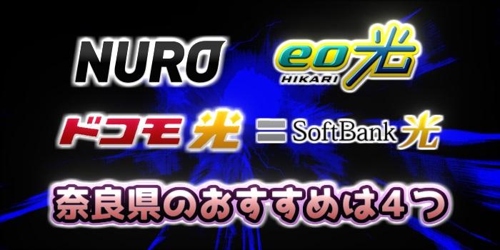 奈良県のおすすめ光回線はNURO光、eo光、ドコモ光、SoftBank光の4つ