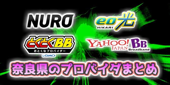 奈良県のプロバイダまとめ(NURO光、eo光、GMOトクトクBB、Yahoo! BB)
