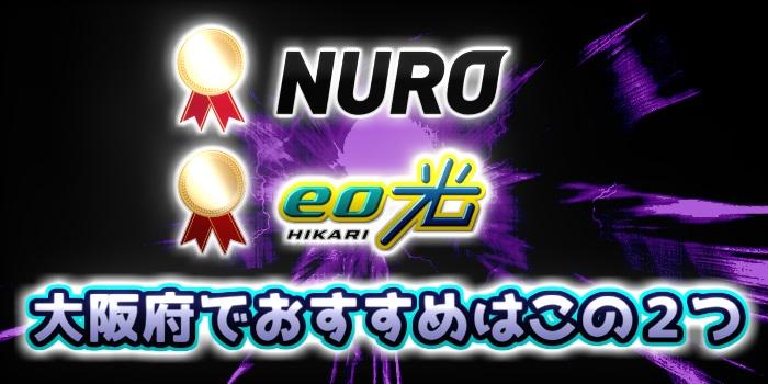 大阪府でおすすめはNURO光とeo光の2つ