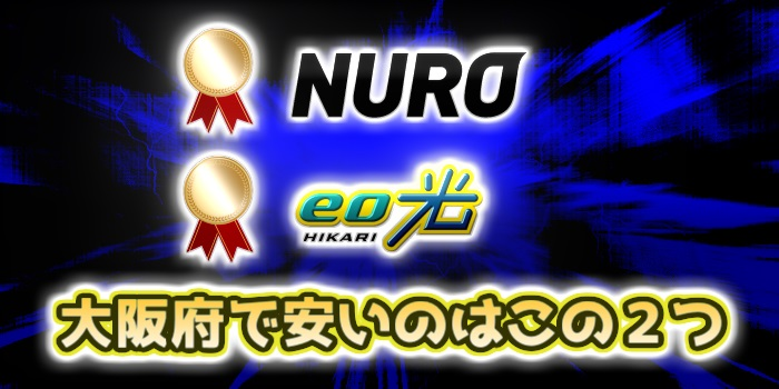 大阪府で安いのはNURO光、eo光の2つ